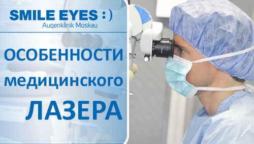 Технические особенности медицинского лазера