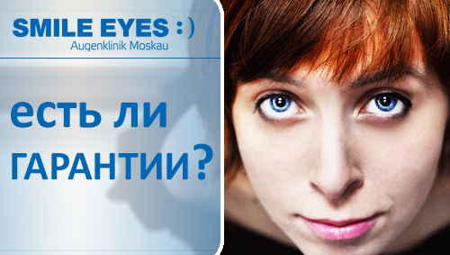 Какие гарантии коррекции зрения существуют в клиниках «SMILE EYES»?