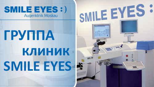 Рассказ о группе клиник «SMILE EYES»