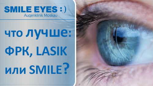 В чём преимущество SMILE над лазерной коррекцией?