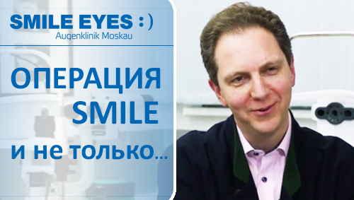 Не скучно ли Вам заниматься только операцией SMILE?