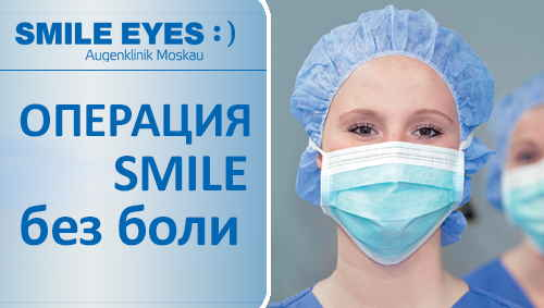 Как происходит обезболивание при операции SMILE?