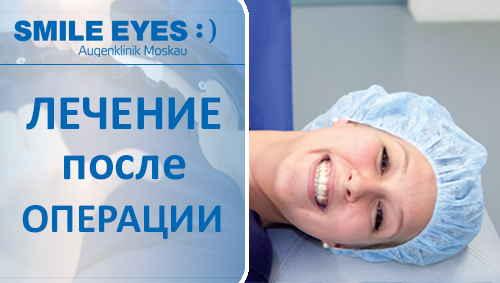 Сколько длится курс лечение после операции SMILE?