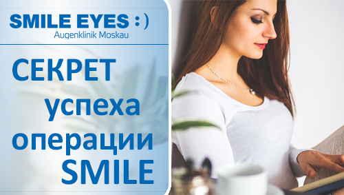 От чего зависит успех операции SMILE?