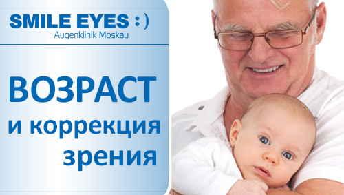 Существуют ли возрастные ограничения для коррекции зрения?