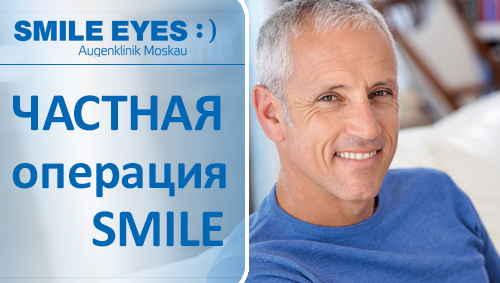 Считается ли операция SMILE индивидуальной хирургией?