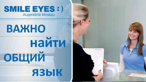 Когда врач и пациент говорят на одном языке