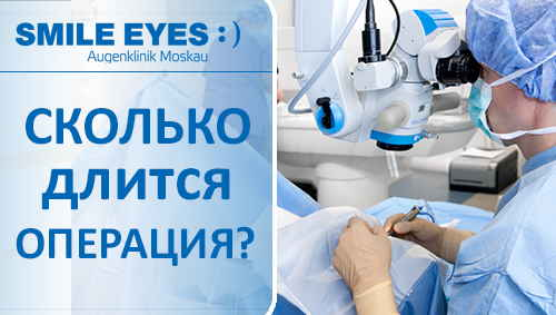 Сколько длится операция SMILE?