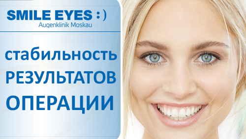 Какова стабильность изменения рефракции после операции SMILE?
