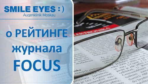О рейтинге журнала «Focus»