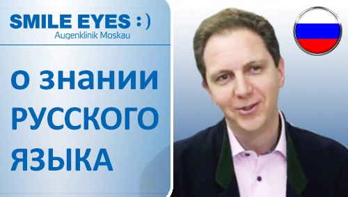 Почему вы хорошо говорите по-русски?